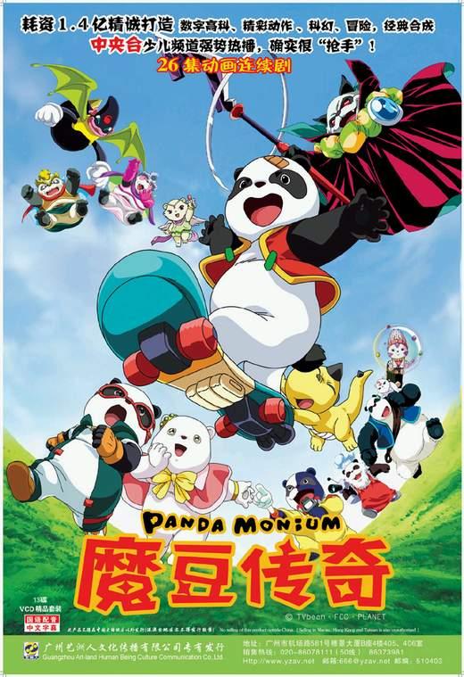 《魔豆传奇》是将动画片,卡通书,周边产品集于一身的原创卡通经典,在