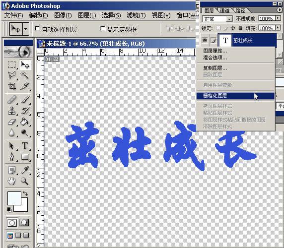 根据文字笔划顺序和交叉的情况分析需要将文字分割为几个部分,然后