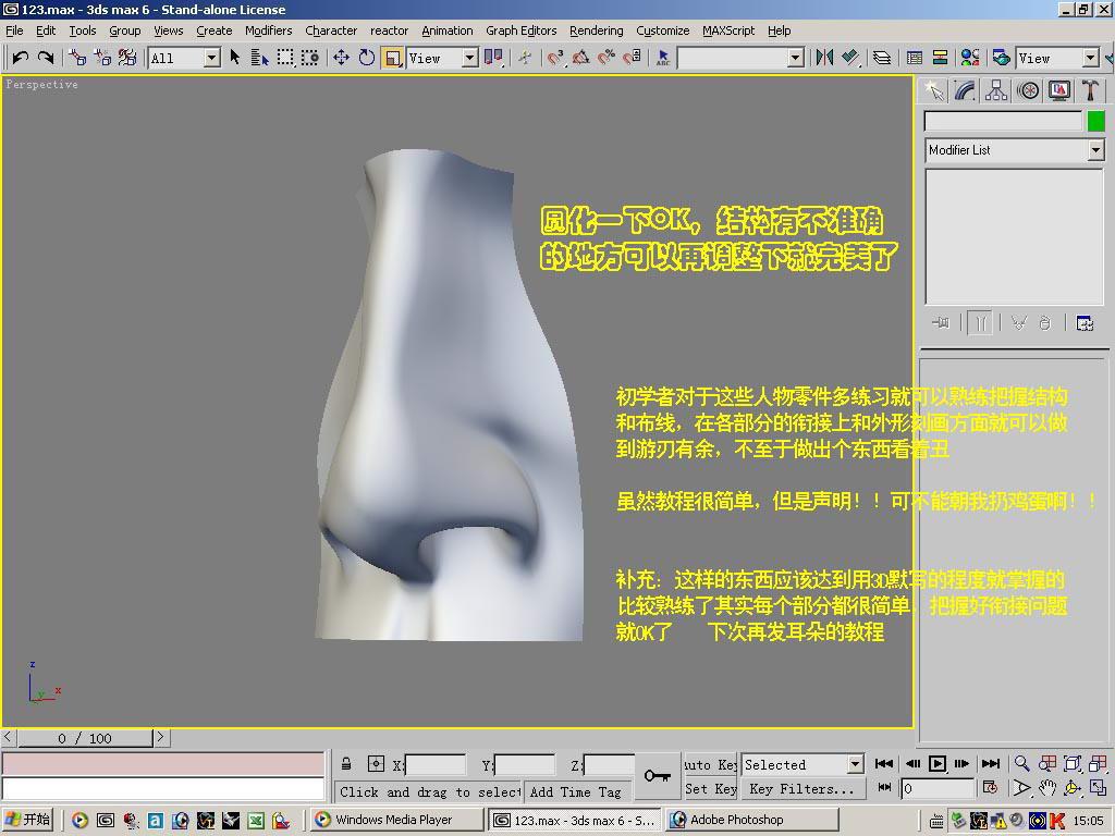 3d教程-鼻子
