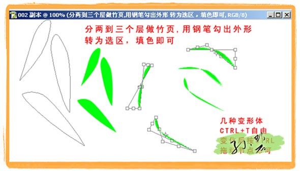 竹子彩铅画步骤