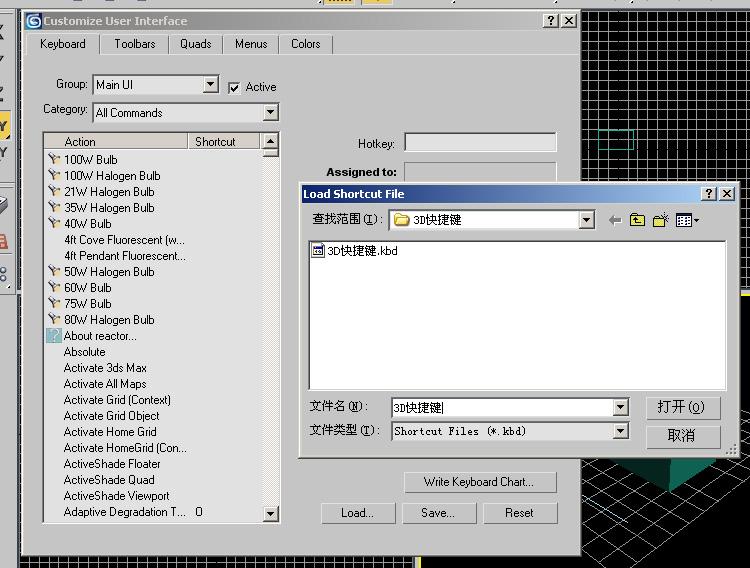程 自己设置 3D默认快捷键
