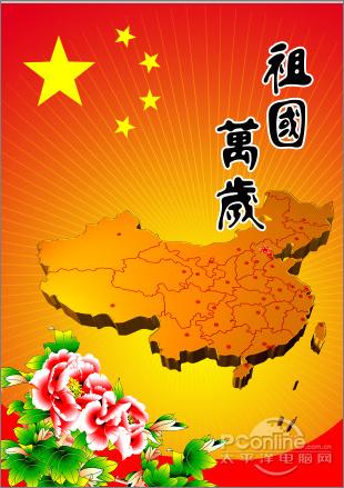 photoshop教程 打造国庆海报 庆祖国60华诞60!