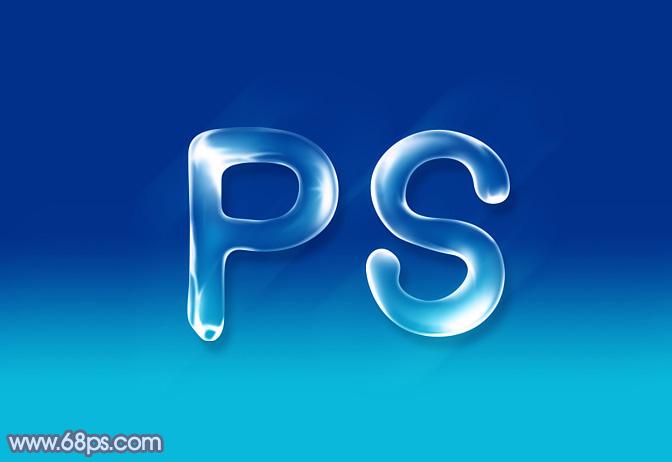 photoshop文字特效教程 打造晶莹剔透的蓝色水滴字