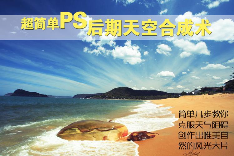 ps合成教程 简单合成天空风景照片