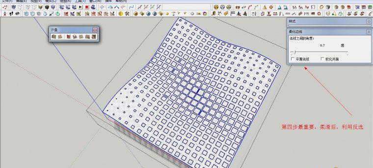 利用sketchup无插件曲面渐变的方法制作建筑表皮