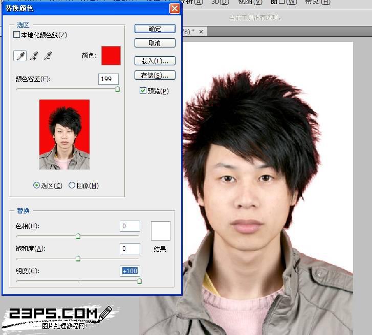Photoshop图片处理教程 为红色证件照换蓝色背景
