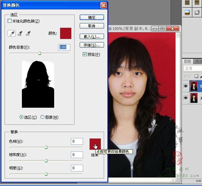 照片ps教程 为证件照背景换底色