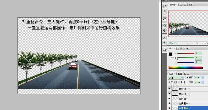photoshop实例教程 快速制作马路两边的树木效果