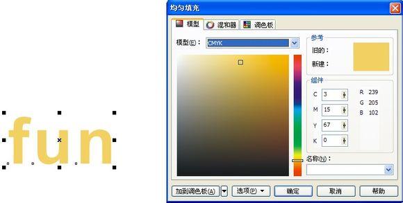 CDR文字制作教程 制作彩色立体字效果 图9