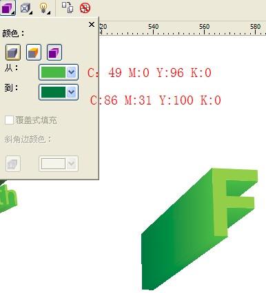 CDR文字制作教程 制作彩色立体字效果 图7