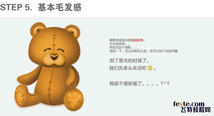 ps鼠绘教程 绘制一只可爱毛绒小熊