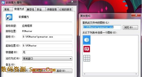 win7桌面图标怎么修改 文件夹图标怎么修改
