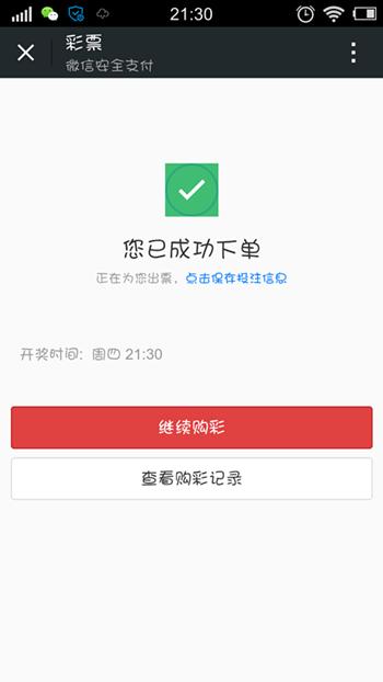数码资源网 综合应用 软件使用 → 怎么用微信买彩票 微信彩票靠谱吗?