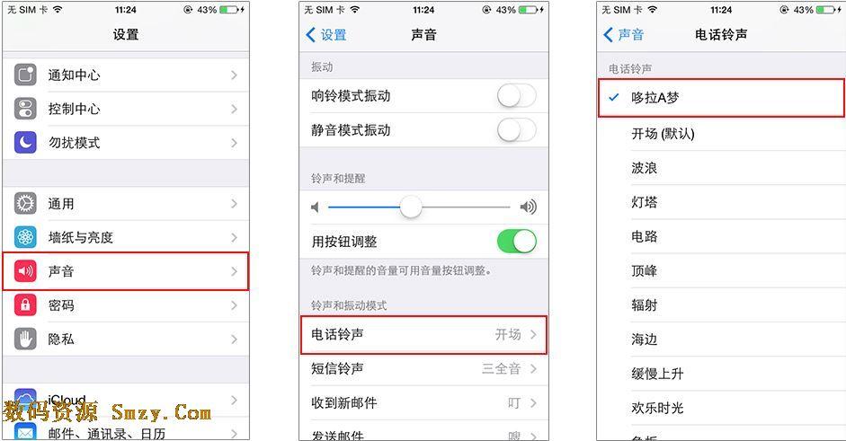iphone手机铃声设置- 苹果手机如何设置铃声