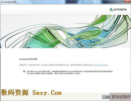 Maya2015官方中文版破解安装教程