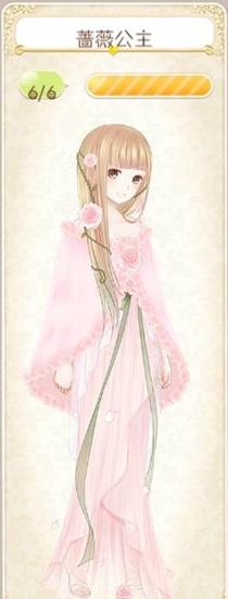 天天炫斗蔷薇元首壁纸