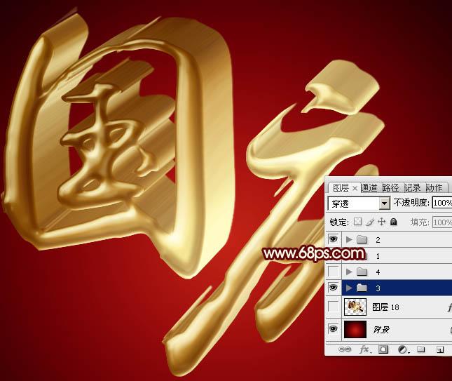ps文字制作教程 打造金色大气的十一国庆立体字