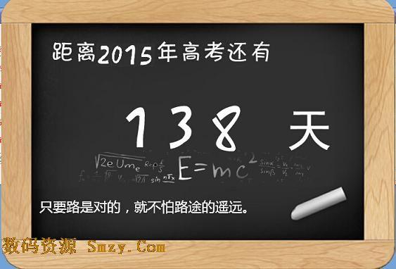 2015年高考倒計時復習計劃