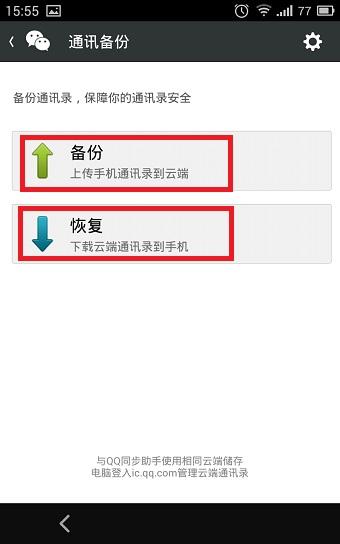 微信通訊錄備份恢復功能使用教程截圖6