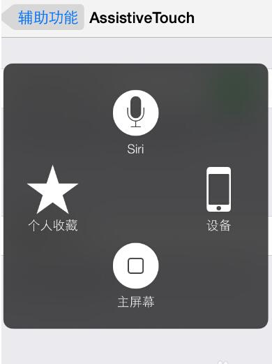 苹果6s设置id步骤