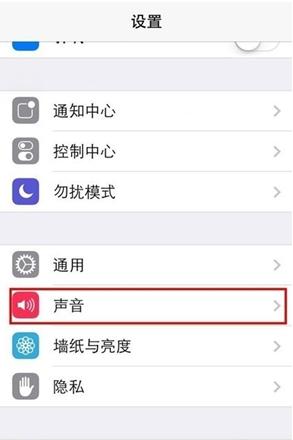 iphone6s怎么设置铃声
