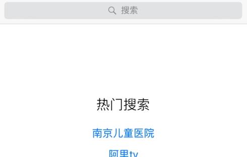 苹果6s创建id步骤图