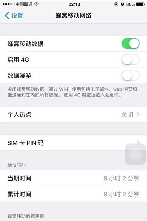 有锁iphone6s手机升级ios9步骤3