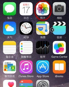 iPhone6s不编辑图片安装软件?自动生成手机号图片