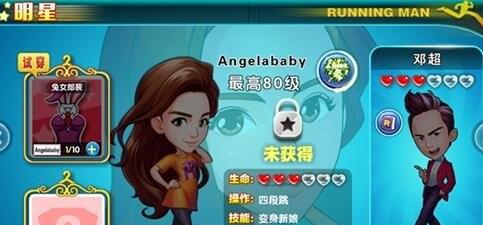 奔跑吧兄弟3撕名牌大战Angelababy