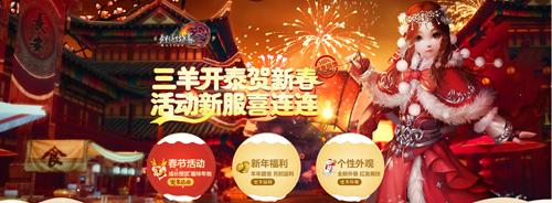 剑侠情缘网络版叁春节活动有什么 什么时候开始图片