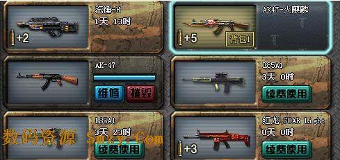 穿越火线手游刷枪软件下载 穿越火线手游刷枪软件v1.0.22