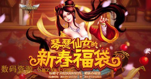 英雄联盟春节琴瑟仙女的新春福袋活动介绍图片