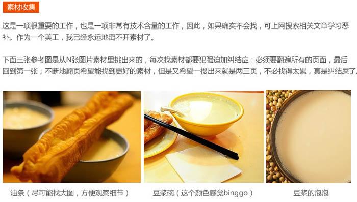 早餐油条豆浆图标的Photoshop制作教程 图3