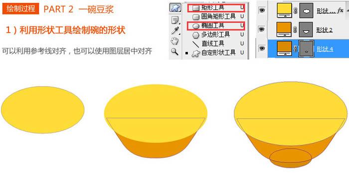 早餐油条豆浆图标的Photoshop制作教程 图5