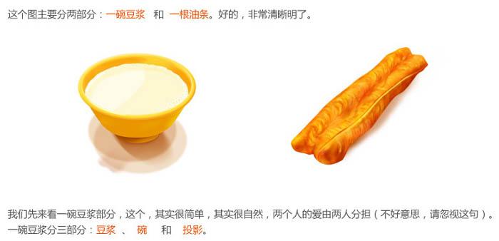 早餐油条豆浆图标的Photoshop制作教程 图1