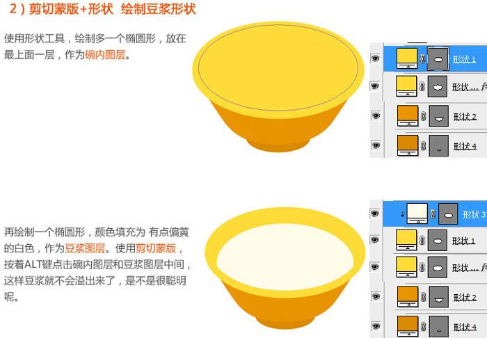 早餐油条豆浆图标的Photoshop制作教程 图6