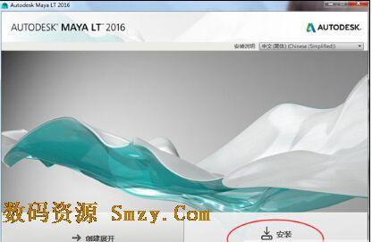 Maya2016安装教程以及破解方法2
