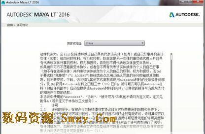 Maya2016安装教程以及破解方法3