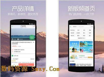 手机旅游软件,随时随地定位查看身边景点,酒店,美食,购物,娱乐信息
