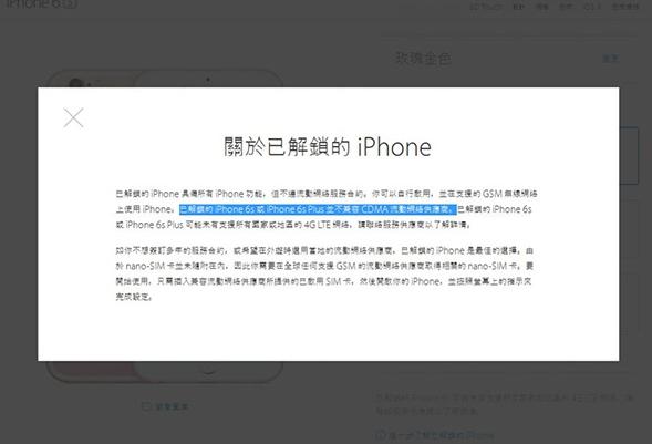 ...版iPhone6s支持电信吗 港版iPhone6S电信能用么