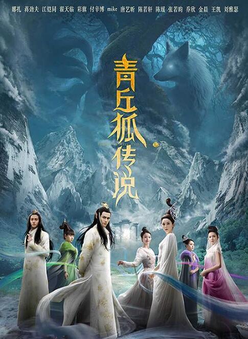 青丘狐传说电视剧什么时候上映播出