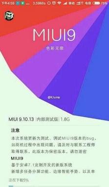 MIUI9发布时间