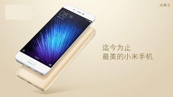 小米手機5正式發布配置發售時間介紹