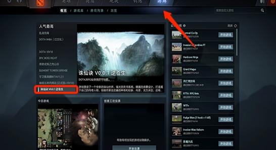 攻略资源网游戏攻略秘籍网游数码→dota2诛仙诀玩dota2诛仙网上开店攻略图片