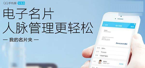 """腾讯QQ安卓版6.3正式版 新增""""我的名片夹""""/热聊语音秀房间"""