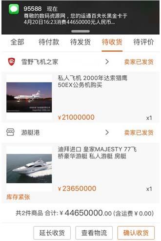 私人飞机与游艇订单怎么制作