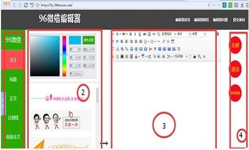96微信编辑器设置微信公众平台图片最佳尺寸大小方法教程