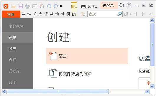福昕阅读器合并pdf文件方法教程