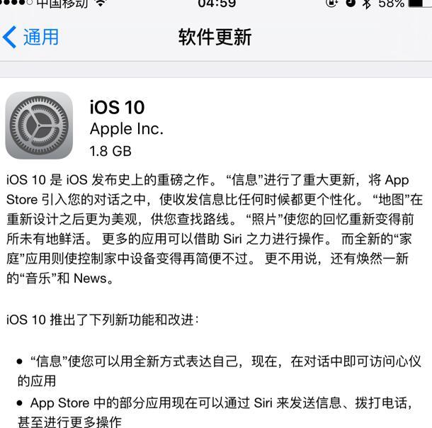 苹果ios10公测版回滚教程