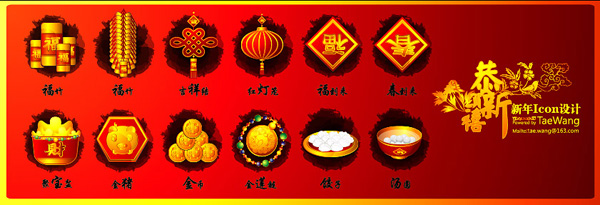 春节矢量图标,包括各种灯笼,金元宝等元素…&hellip